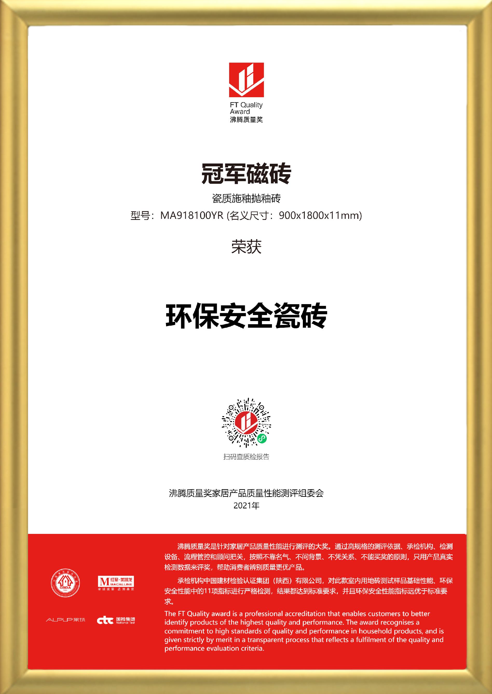 金框加持-获奖证书-冠军磁砖--室内用地砖-MA918100YR (名义尺寸:900x1800x11mm).png