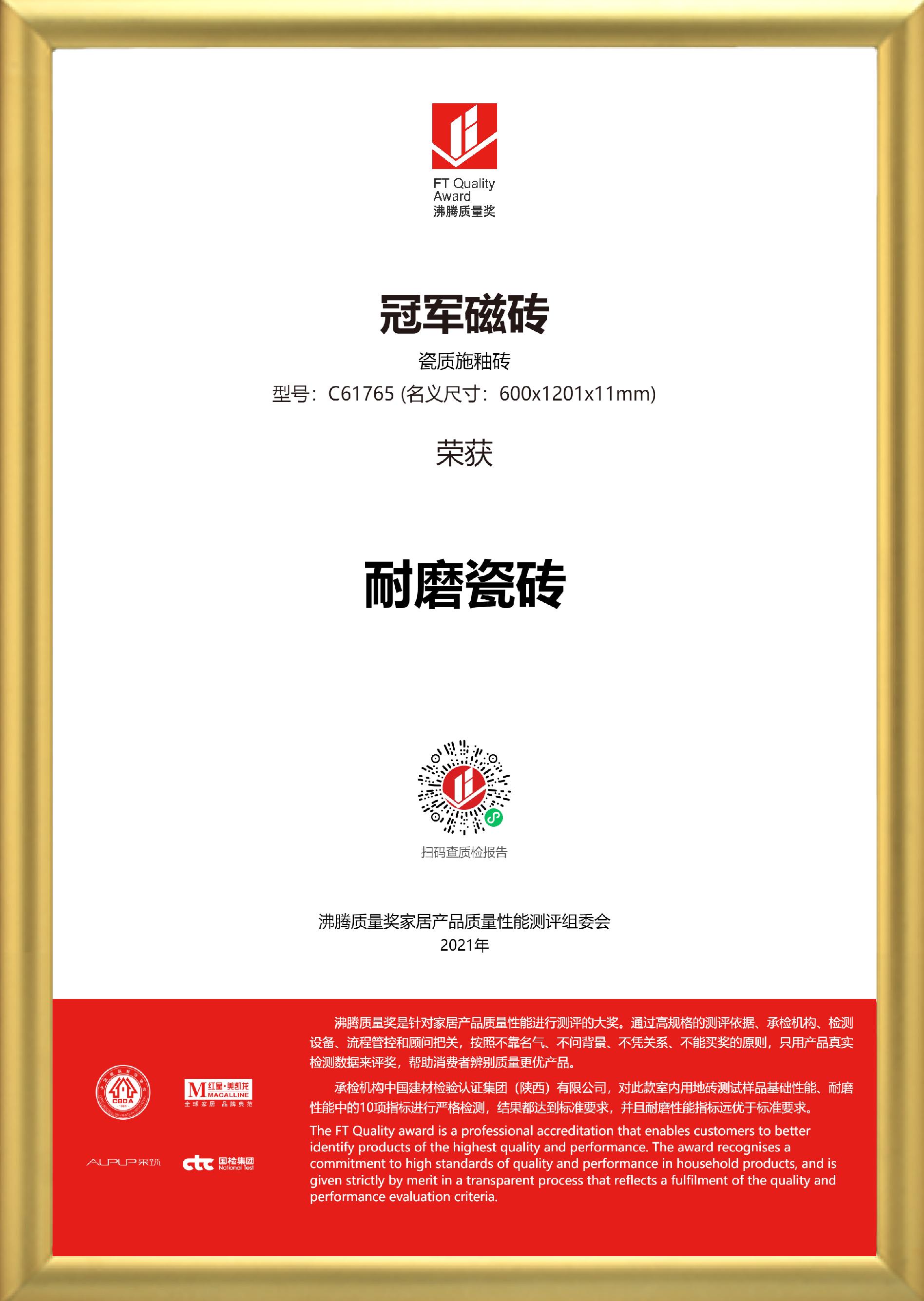 金框加持-获奖证书-冠军磁砖-室内用地砖-C61765 (名义尺寸:600x1201x11mm).png