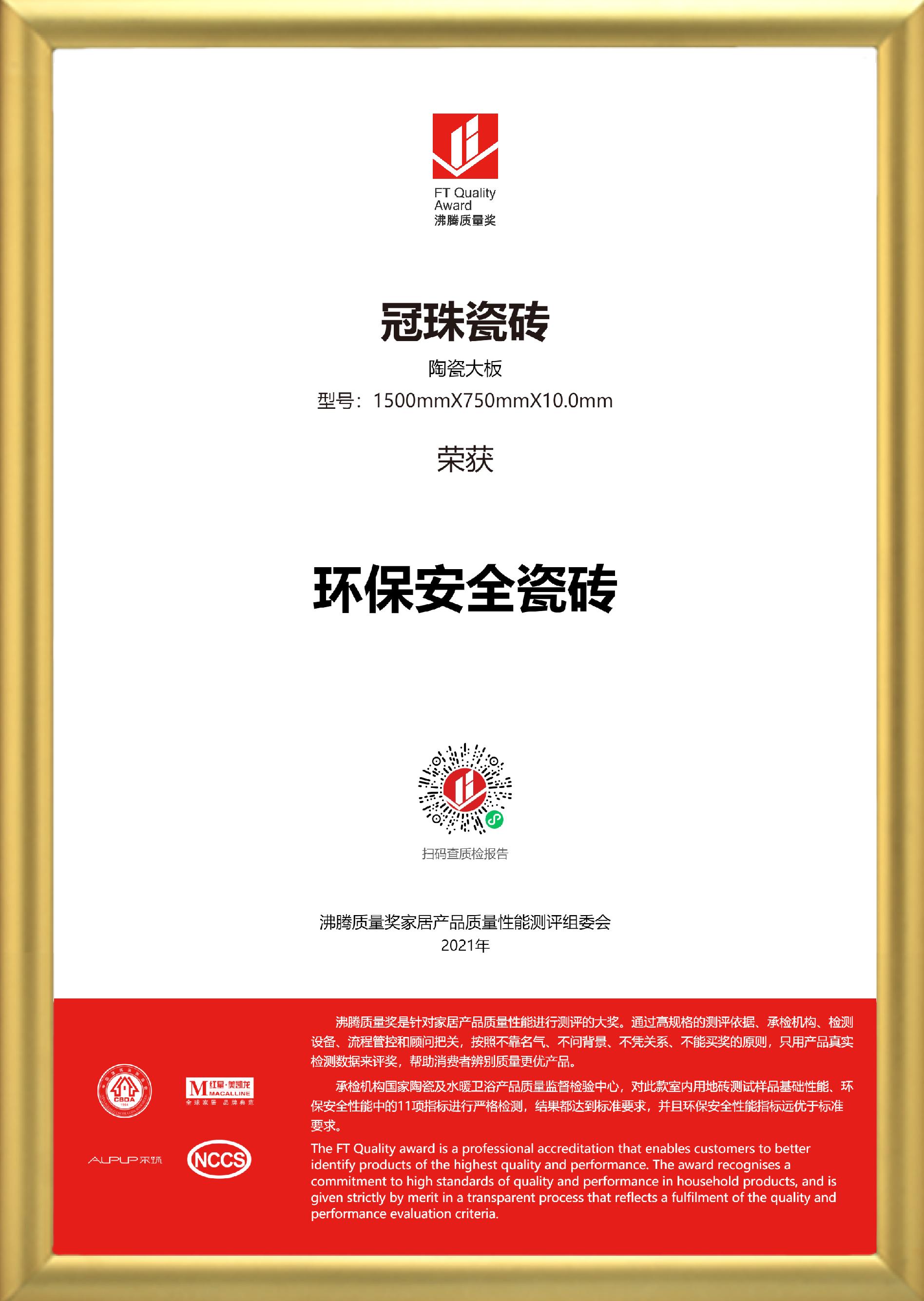 金框加持-获奖证书-冠珠瓷砖-室内用地砖-1500mmX750mmX10.0mm.png