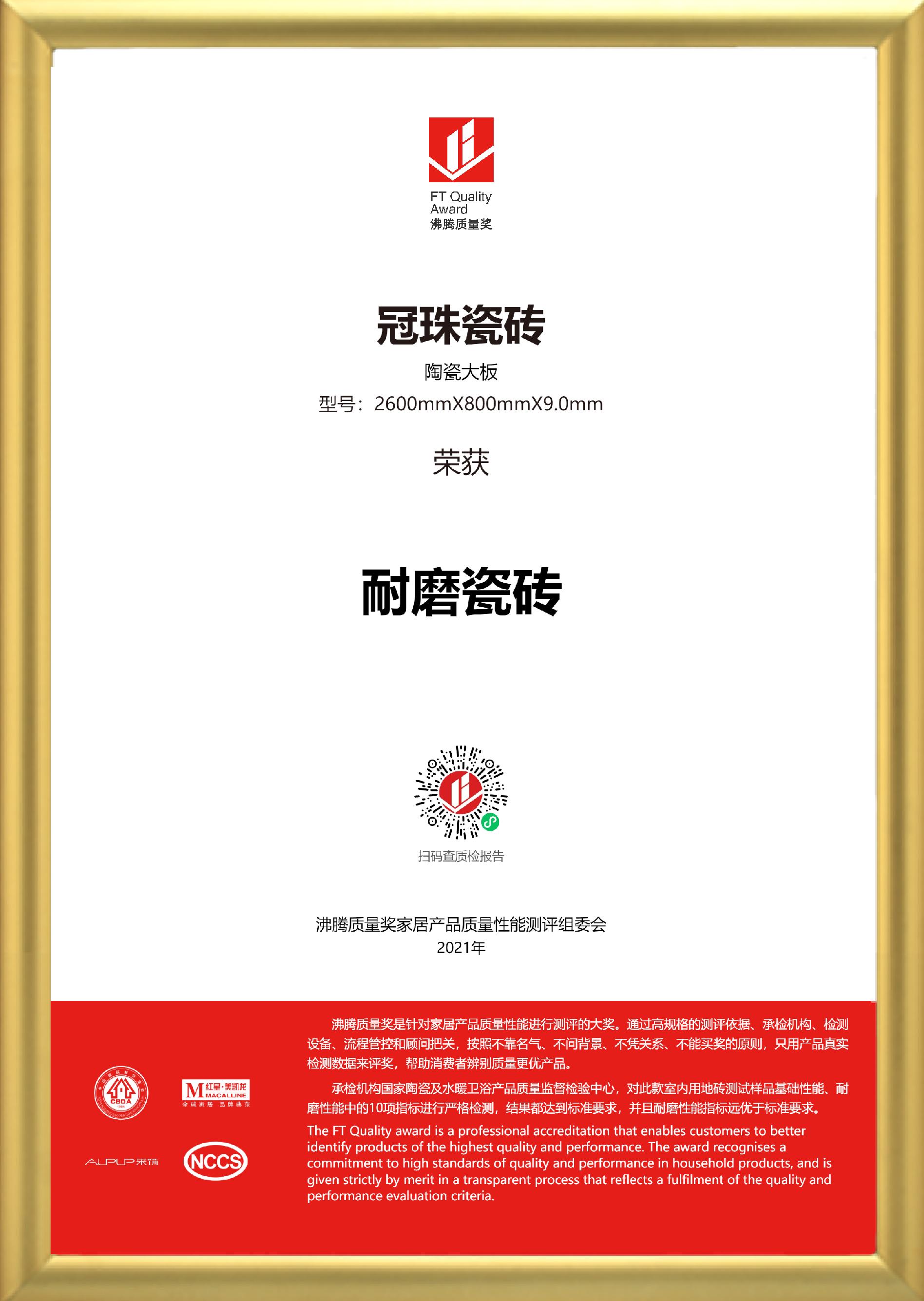 金框加持-获奖证书-冠珠瓷砖-室内用地砖-2600mmX800mmX9.0mm.png
