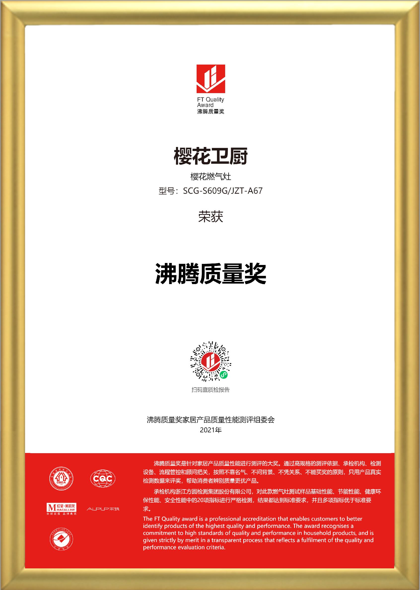 金框加持-获奖证书-樱花卫厨-燃气灶-SCG-S609G_JZT-A67.png