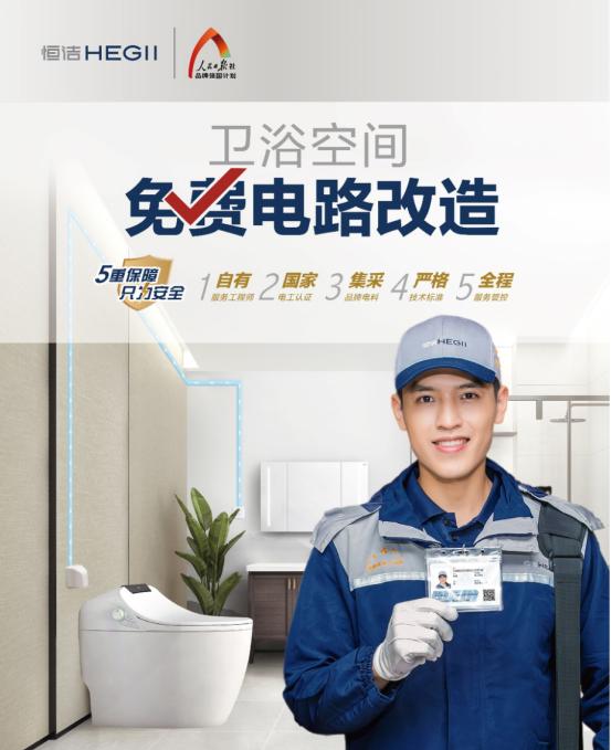 恒洁推出卫浴空间免费电路改造服务,推动智能卫浴新生活423.png