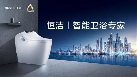恒洁推出卫浴空间免费电路改造服务,推动智能卫浴新生活1133.png